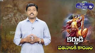 Causes of Lord Karna Downfall | Devarahasyam | Lord Karna Story In Telugu | Top Telugu TV