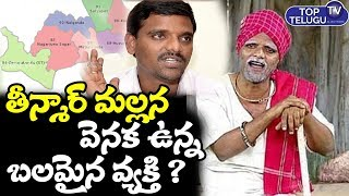 Teem Maar Mallana (Naveen Kumar ) Special Story   Huzurnagar By Elections 2019   Top Telugu TV