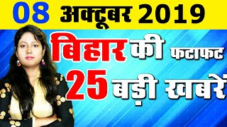 Daily Bihar updated 25 news of Bihar districts Hindi.Get Latest news of  Patna Madhubani Bhagalpur.