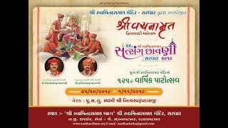 Invitation || Vachanamrut Dwishatabdi Mahotsav || Satsang Chhavani ||  Sardhar 2019