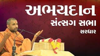 Abhaydan Satsang Sabha @ TirthDham Sardhar 06-10-2019