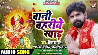 बानी बहारिये खाड़  - Vikash Singh - Bani Bahariye Khaad - Special Devi Geet 2019