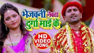 HD VIDEO - भेजवनी नेवता दुर्गा माई के - Pintu Premi - Bhejwani Newta Durga Maai -  Navratri Songs