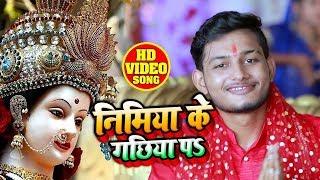 HD VIDEO - निमिया के गछिया पs - Aditya Raj - Nimiya Ke Gachiya Pa - Navratri Sprcial Songs 2019