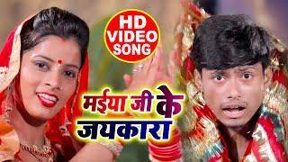 HD VIDEO - मईया जी के जयकारा बोलत रहा - Soni Singh -  Superhit Bhopuri Devi Geet 2019