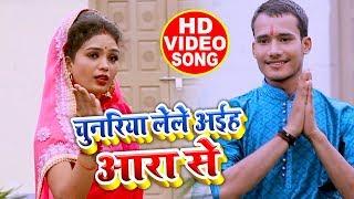 HD video - चुनरिया लेले अईह आरा से - Ravi Shankar - Chunariya Lele Aayih Ara Se - Navratri Songs