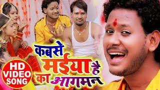 #Video - Shani Kumar Shaniya - कबसे मईया का आगमन है - Duja Ujjwal - Kabse Maiya Ka Hai - Devi Geet