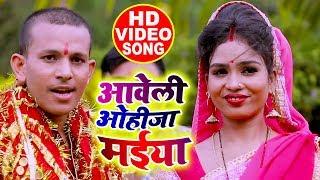 HD VIDEO - आवेली ओहिजा मईया - Deepak Diler - Aaweli Aohija Maiya - Superhit Bhopuri Devi Geet 2019