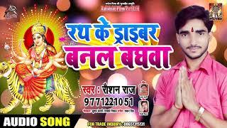 रथ के ड्राइवर बनल बघवा  - Roushan Raj - Rath Ke Driver Banal Baghwa -  Bhojpuri Navratri Song 2019