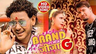 HD VIDEO - Brand जीजा G - Shani Kumar Shaniya - Special Devi Geet 2019
