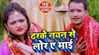HD VIDEO - ढरके नयन से लोर ऐ माई - Ravi Shankar - Dharke Nayan Se  Lor Ae Maai - Devi Geet