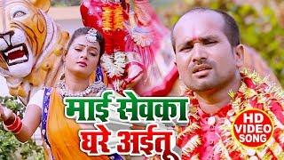 #Video - माई सेवका घरे अईतू - Pintu Premi - Maai Sewaka Ghare Aayitu - Bhojpuri Devigeet 2019