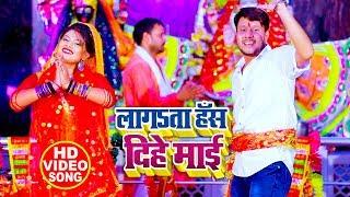 #VIDEO - लागsता हस दिहे माई - Sashi Singh - Lagat Hash Dihe Maai - Bhojpuri Devi Geet 2019