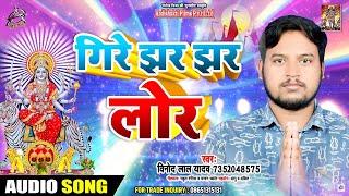 गिरे झर झर लोर  - Vinod Lal Yadav - Gire Jhar Jhar Lor - Bhojpuri Navratri Song 2019