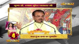 Bhakti Top 10 || 07 October 2019 || Dharm And Adhyatma News ||