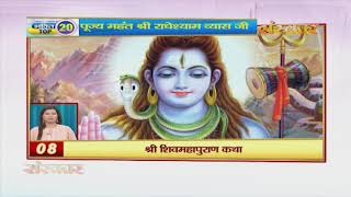 Bhakti Top 20 || 08 October 2019 || Dharm And Adhyatma News || Sanskar