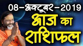 Gurumantra 08 October 2019 || Today Horoscope || Success Key || Paramhans Daati Maharaj