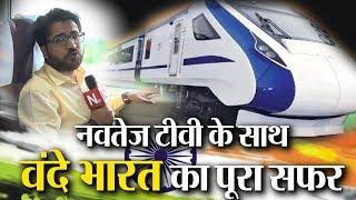 Navtej TV के साथ Vande Bharat Express की यात्रा,जानिए ये 10 बेहतरीन खुबियां || Navtej TV Live