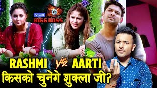 Whom Will Siddharth Shukla Choose? | Aarti Singh Vs Rashmi Desai | Nomination Task | Bigg Boss 13