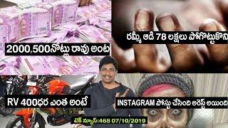 TechNews in telugu 468:debit card emi,losing Rs 78 lakhs PokerBaazi,tiktok dance,flipkart offers,s11