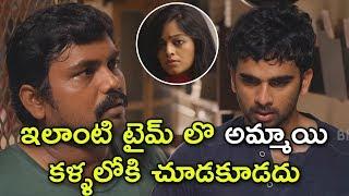 ఇలాంటి టైమ్ లొ అమ్మాయి కళ్ళలోకి చూడకూడదు || Latest Telugu Movie Scene || Bhavani HD Movies