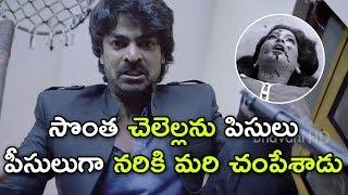 సొంత చెలెల్లను పిసులు పీసులుగా నరికి మరి చంపేశాడు || Latest Telugu Movie Scenes
