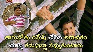 తాగుబోతు రమేష్ చేసిన అరాచకం చూస్తె కడుపుబ్బా నవ్వుకుంటారు || Latest Telugu Movie Scenes