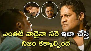 ఎంతటి వాడైనా సరె ఇలా చేస్తె నిజం కక్కాల్సిందె || Latest Telugu Movie Scenes