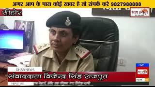 आष्टा पुलिस को मिली सफलता बैंक में रेकी कर लूट करने वाले आरोपी गिरफ्तार