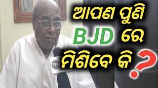 ଗୋହି ଖୋଳିଲେ, ବାଣ ବି ମାରିଲେ..Dr. Damodar Rout on BJD and BJP