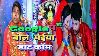 #Google_प_बोल मइया डॉट कॉम #Lucky Raja का सबसे जादा बजने वाला गाना #Lucky_Raja Devi Geet 2019