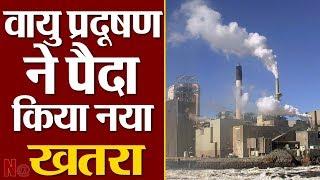 Air Pollution से ऐसे करते है लोग आत्महत्या..आखिर इस राज़ का हुआ पर्दाफाश || Air Pollution
