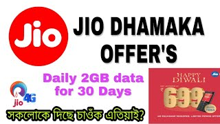 Jio Daily Extra data 2GB FOR 30 DAYS...Jio Dhamaka offers????..More 2 jio Offers..check it now!!