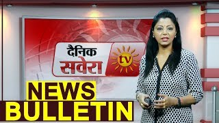 Dainik Savera News Bulletin 8 October