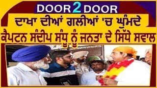 Door 2 Door : Special Show With Captain Sandeep Sandhu in Streets of Dakha