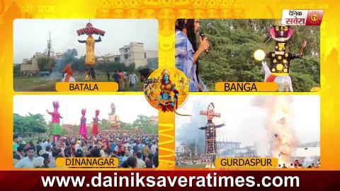 देखिए Banga, Batala, Dinanagar, और Gurdaspur का रावण दहन