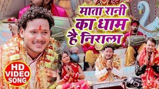 #Video - Shani Kumar Shaniya - माता रानी का धाम है निराला - Superhit Devi Geet 2019
