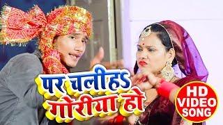 HD VIDEO - पर चलिहा गोरिया हो - Ravi Shankar -  - Devi Geet - 2019
