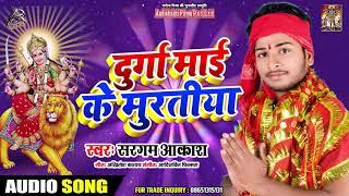 दुर्गा माई के मूर्तियाँ - Sargam Akash - Durga Maai Ke Muratiya - Superhit Devi Geet 2019