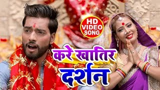 HD VIDEO - करे खातिर दर्शन - Royal Ravi - Karen Khatir Darshan - Bhojpuri Devi Geet 2019