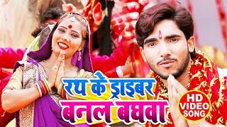 #Video - रथ के ड्राइवर बनल बघवा - Roushan Raj - Rath Ke Driver Banal Baghwa - Bhojpuri Navratri Song