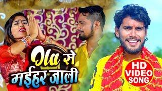 #Video - Vivek Singh का Superhit Devi Geet - OLA से नइहर जाली - Special Navratri Songs 2019