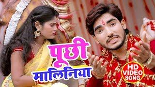 #Video - स्वागत दुर माइयाँ के - Roushan Raj - Swagat Durga Maiya Ke - Bhojpuri Navratri Song 2019