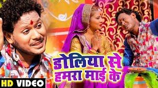 #Video - Shani Kumar Shaniya - डोलिया से हमरा माई के - Superhit Devi Geet 2019