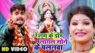 HD Video - रेशम के डोर लागल - Nikhil Shriwastav - Resam Ke Dor Lagal - New Superhit  Devi Geet 2019