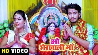 #Video - ओ शेरावाली माँ - Abhishek Singh - Wo Sherawali Maa - Special Devi Geet 2019