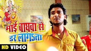#Video माई बाघवा से डर लगता - Saurabh Dhawan - Maai Baghwa Se Darr Lagata - Navratri Song 2019