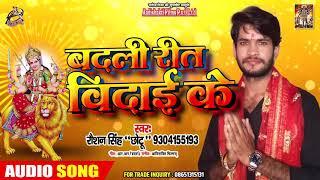 "बदली रीत विदाई के - Roushan Singh ""Chhotu"" - Badli Reet Bidai Ke - Devi Geet 2019"