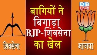 BJP-शिवसेना को सता रहा हार का डर! | BJP-Shiv Sena fearing defeat in Maharashtra elections | #DBLIVE