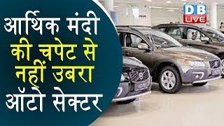 आर्थिक मंदी की चपेट से नहीं उबरा ऑटो सेक्टर | maruti automobile | #DBLIVE